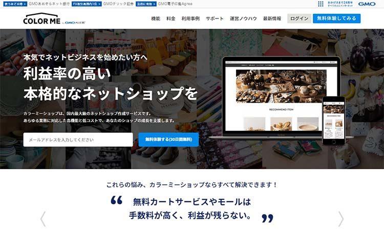 ネットショップ作成サービス カラーミーショップのトップページ