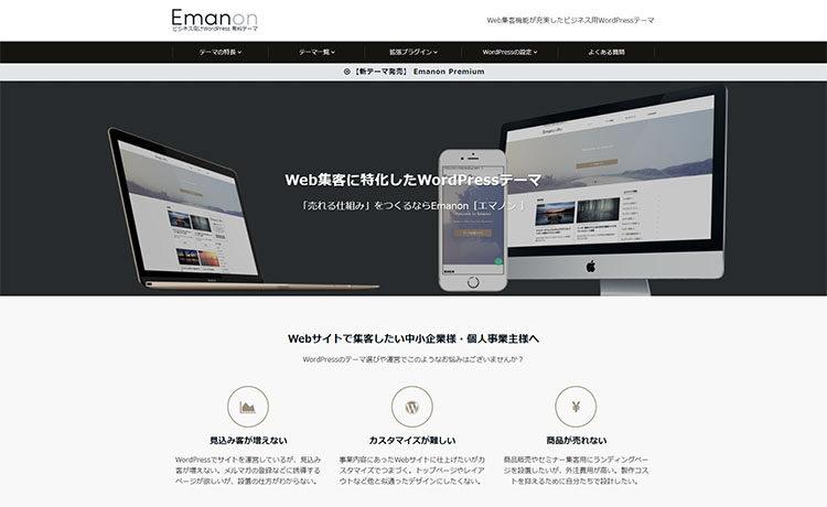 WordPressテーマ Emanonのトップページ