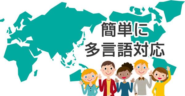 簡単に多言語対応のホームページ
