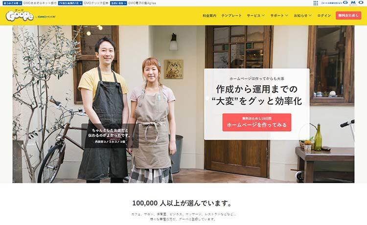 ホームページ作成サービス グーペのトップページ