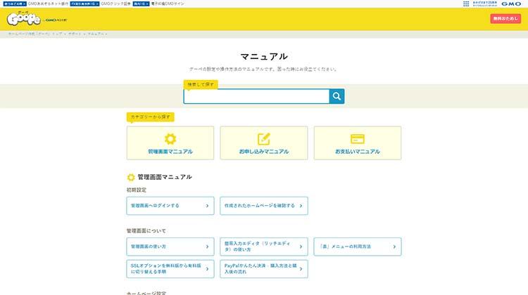 グーペ公式マニュアルサイト
