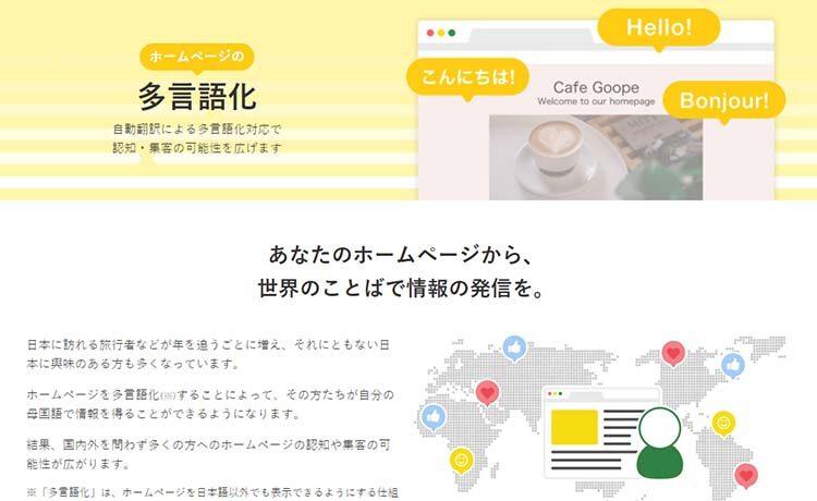 グーペの多言語化対応機能