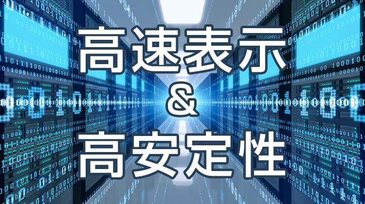 高速表示・高安定性に優れたレンタルサーバー