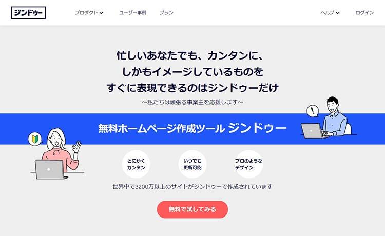 ホームページ作成サービス ジンドゥーのトップページ