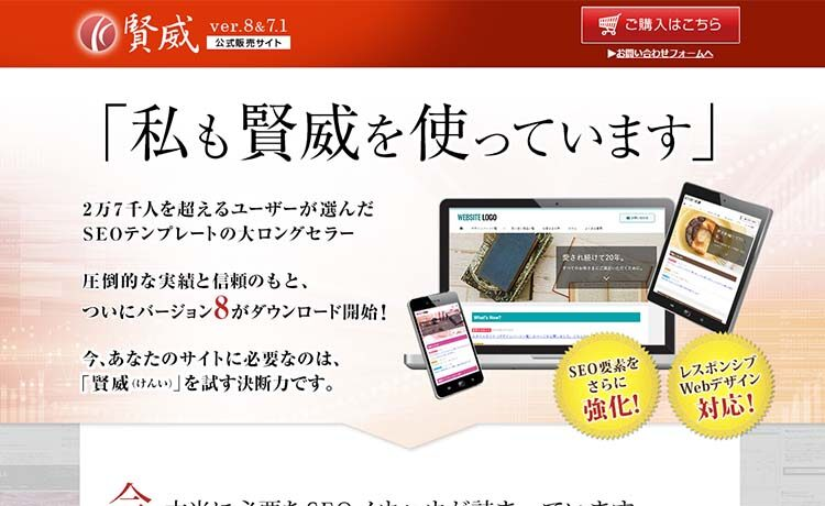 WordPressテーマ 賢威のトップページ