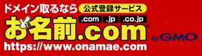 ドメイン取得サービス お名前.com