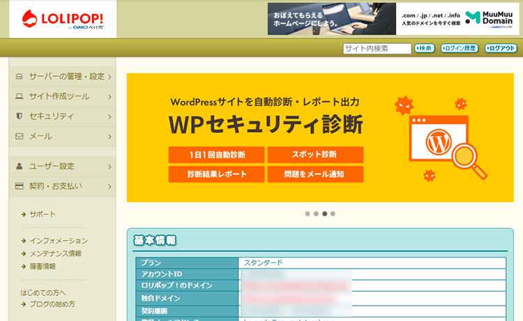 ロリポップの管理画面TOP