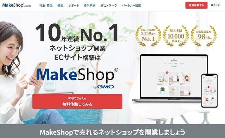 ネットショップ作成サービス MakeShopのトップページ