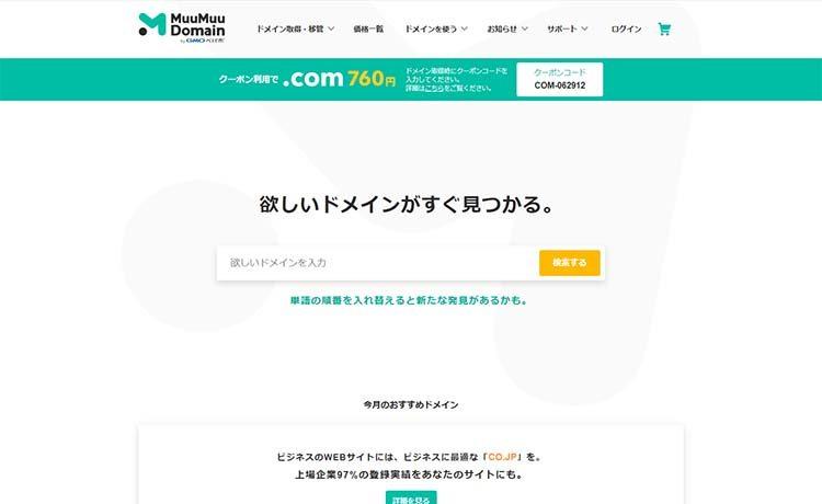 ドメイン取得サービス ムームードメインのトップページ