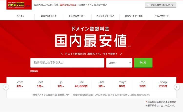 ドメイン取得サービス お名前.comのトップページ
