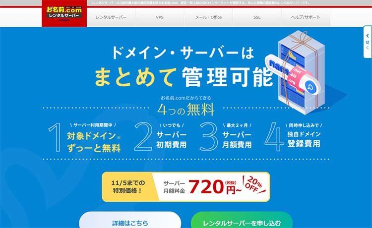 レンタルサーバー お名前.comレンタルサーバーのトップページ