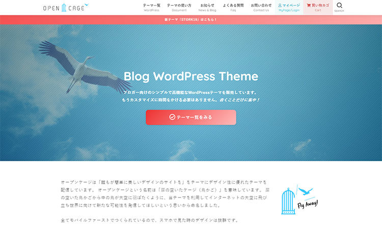 WordPressテーマ オープンケージのトップページ