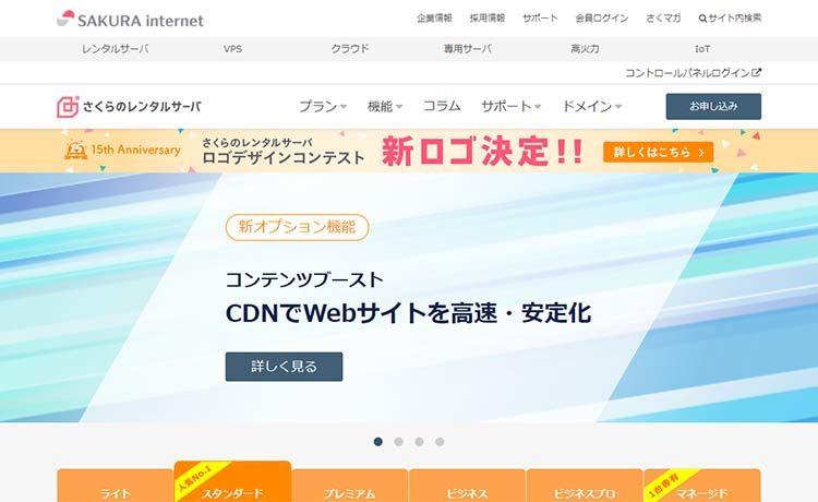 レンタルサーバー さくらのレンタルサーバのトップページ