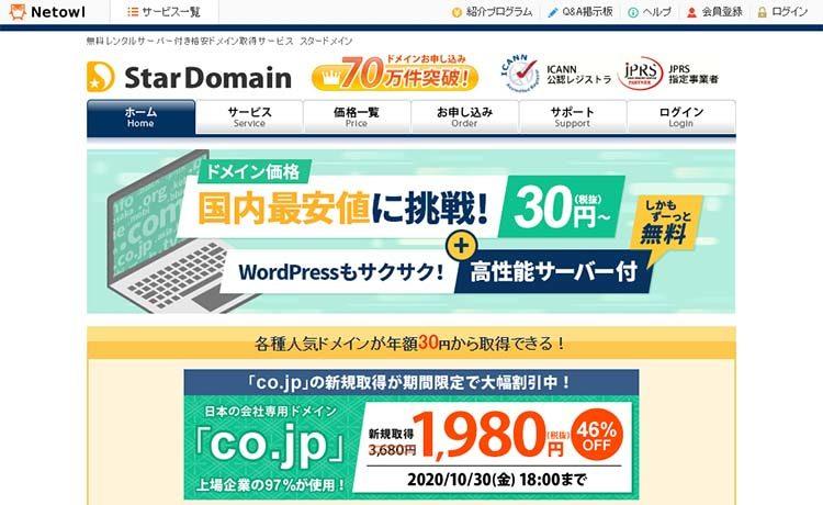 ドメイン取得サービス スタードメインのトップページ