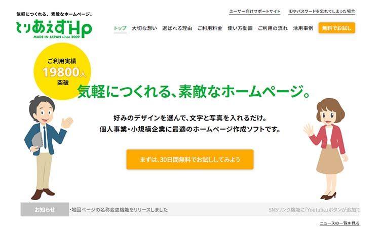 ホームページ作成サービス とりあえずHPのトップページ