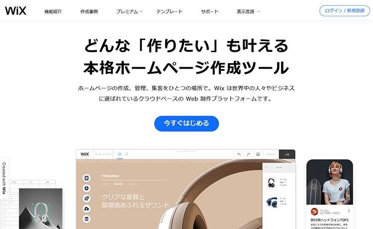 ホームページ作成サービス Wix(ウイックス)のトップページ