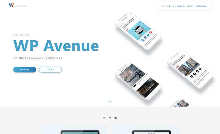 WordPressテーマ WP Avenueのトップページ