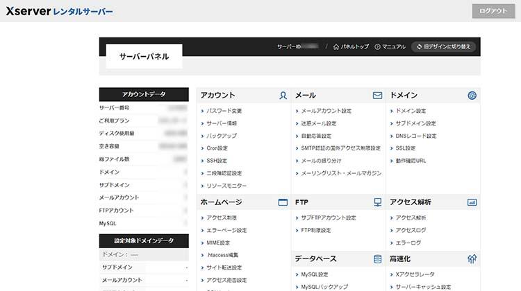エックスサーバーの使いやすい管理画面